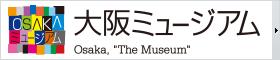 大阪ミュージアム構想