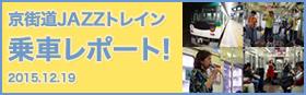 京街道JAZZトレイン乗車レポート